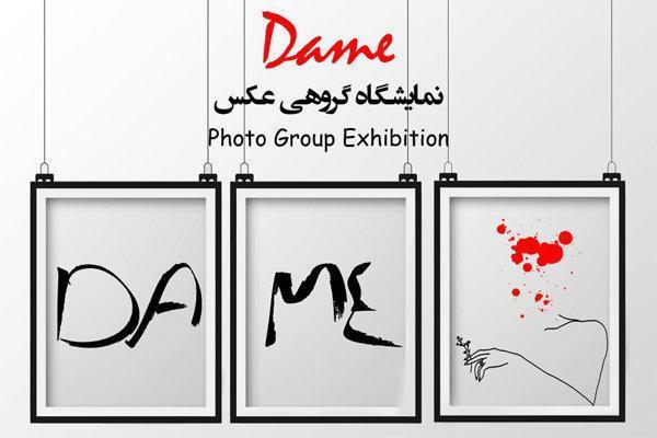 نمایشگاه گروهی عکس دم برپا می گردد