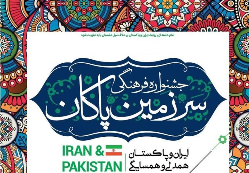 افتتاح جشنواره فرهنگی سرزمین پاکان در حرم مطهر رضوی