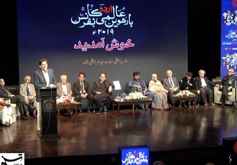 دوازدهمین کنفرانس بین المللی زبان اردو در کراچی برگزار گردید