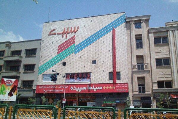 تهران صاحب سینمای رو باز می گردد ، سینماسپیده 7 سالنه می گردد