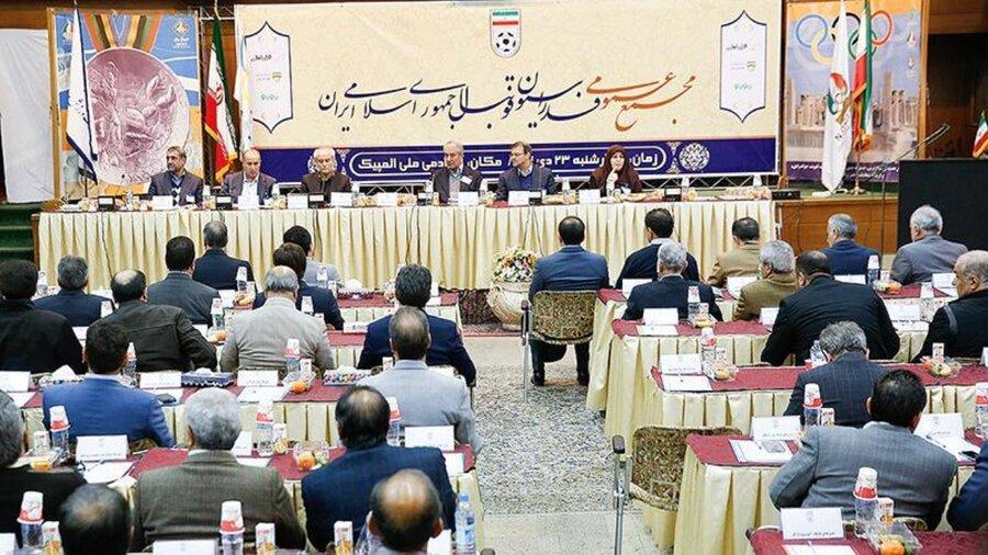 مجمع انتخاباتی فدراسیون به تعویق افتاد