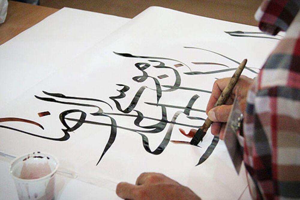 خبرنگاران نمایشگاه مجازی خوشنویسیامام رئوف در هرمزگان برگزار می شود