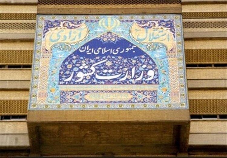 واکنش وزارت کشور به بازداشت اعضای یک خیریه