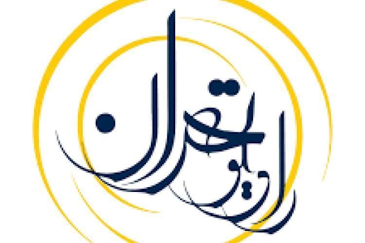 حافظ خوانی از رادیو تهران پخش می گردد