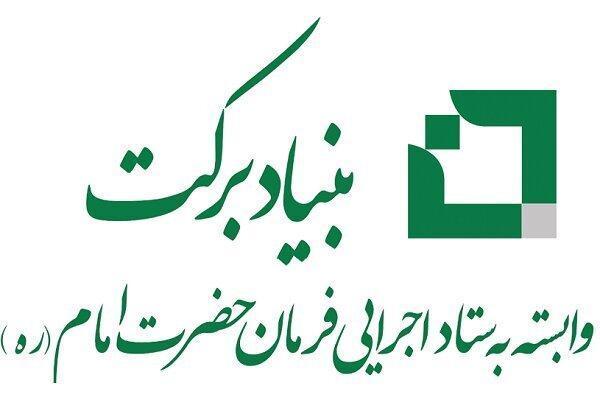 افتتاح هفتاد و هشتمین پروژه حوزه سلامت بنیاد برکت در شهرستان زابل
