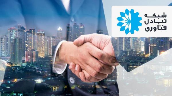 شبکه تبادل فناوری از تاسیس تا به امروز ، اجرای 260 پروژه پیروز و 500 پروژه در جریان
