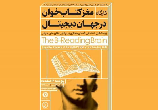 کارگاه مغز کتاب خوان در جهان دیجیتال برگزار می شود