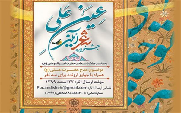 فراخوان جشنواره شعر آیینی عین علی منتشر شد