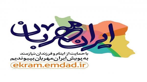 پیوستن یک هزار و 650 حامی به پویش ایران مهربان