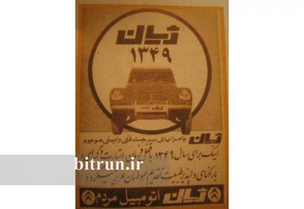 خودرو ژیان 73 ساله شد ، تاریخ فراوری قوطی حلبی با هندلینگ عالی در ایران